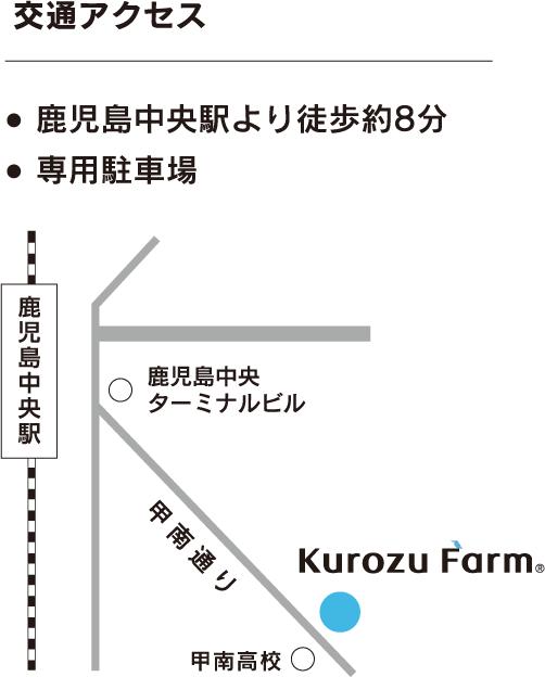 Kurozu Farm 周辺地図