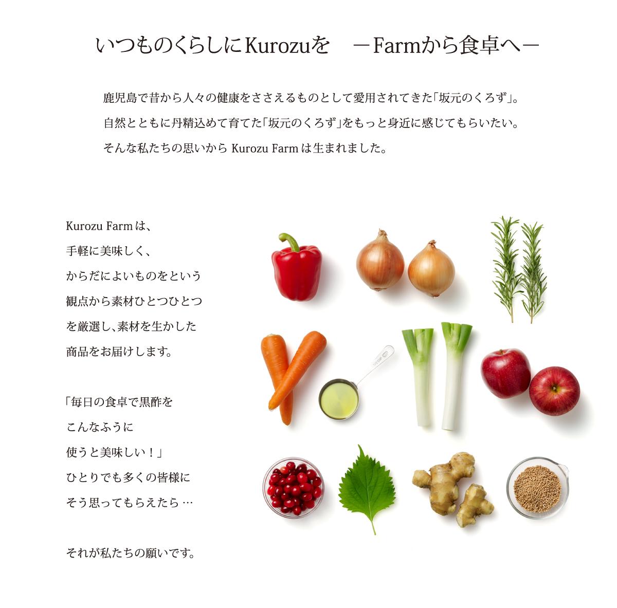 いつものくらしにKurozuを -Farmから食卓へ- 鹿児島で昔から人々の健康をささえるものとして愛用されてきた「坂元のくろず」。自然とともに丹精込めて育てた「坂元のくろず」をもっと身近に感じてもらいたい。そんな私たちの思いから Kurozu Farmは生まれました。