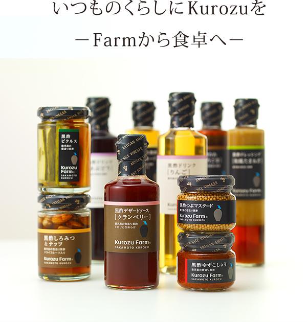 Kurozu Farm メインイメージ
