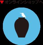 kurozufarmオンラインショップ