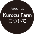 About us:Kurozu Farmについて