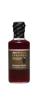 黒酢デザートソース[クランベリー]