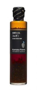 黒酢たれ[ねぎ]