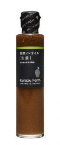 黒酢ノンオイル[生姜]