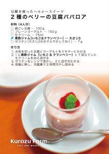 豆腐ババロア