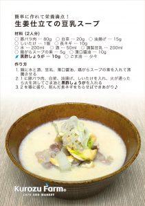 生姜入り豆乳スープ