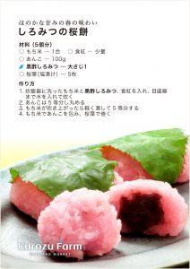 しろみつの桜餅