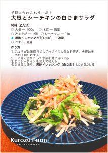 大根とシーチキンの白ごまサラダ
